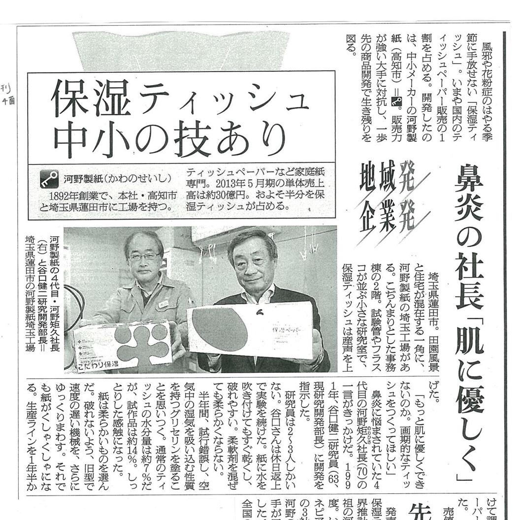 河野製紙が朝日新聞の取材を受けました