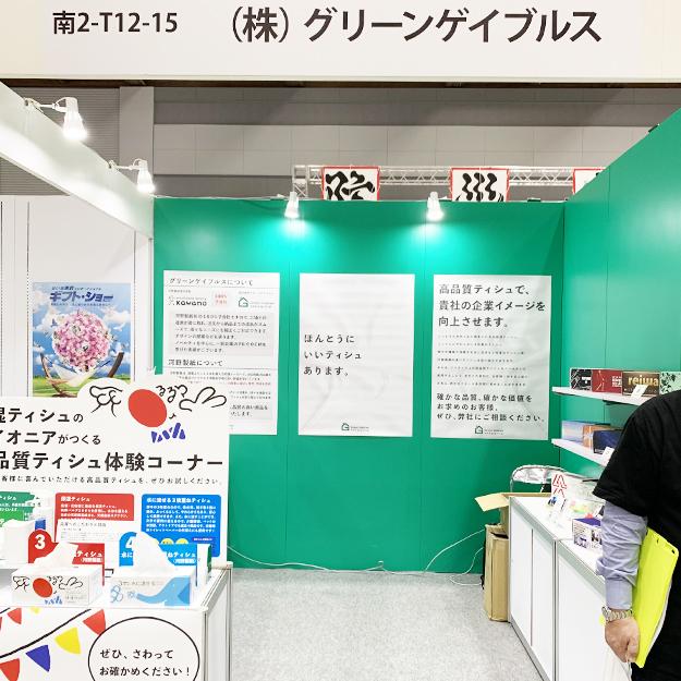第90回東京ギフト・ショー秋2020出展いたしました